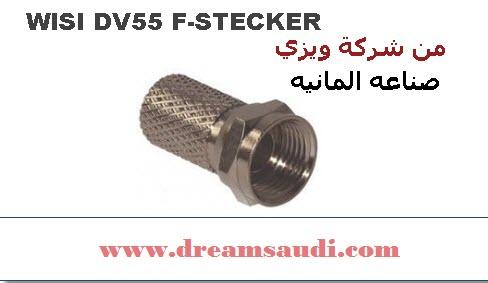 الاســـم:WISI-DV55%20F-STECKER.jpg المشاهدات: 471 الحجـــم:22.7 كيلوبايت